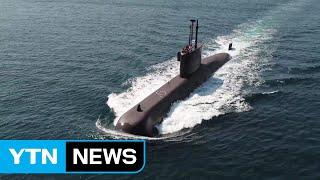 """해군 """"원자력 잠수함 확보 노력...北 SLBM 추적·격멸에 유용"""" / YTN"""