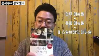 Book리뷰 - 작은가게 성공매뉴얼 (Book Review - Small store success manual )