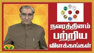 NAVARATNA STONES   Vaazhga Valamudan   Vaazhga Valamudan - 04-03-2020 Jaya TV Show
