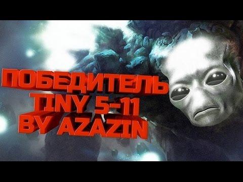 видео: Победитель Тини 5-11   azazin kreet