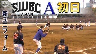 Aチーム初日・みっちり基礎練習|SWBCJAPAN -日本代表への道-