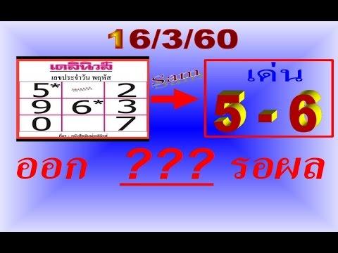 เลขเด็ด เดลินิวส์ 16/3/60 งวดก่อน มาครบสามตัวบน งวดนี้ เด่น 5 6