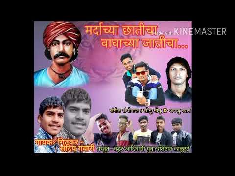 Maradachya chaticha Waghacya Chaticha singer-Sandeep Gawari मर्दाच्या छातीचा वाघाच्या जातीचा