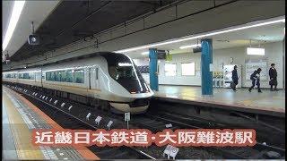 【近畿日本鉄道】大阪難波駅