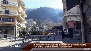 Β. Κωνσταντόπουλος: