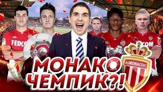 видео: НЕВЕРОЯТНЫЙ ФИНАЛ СЕЗОНА FM 2020