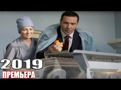 НОВОГОДНИЙ фильм 2019 взорвал! ДОКТОР СЧАСТЬЕ Русские мелодрамы 2019, фильмы HD