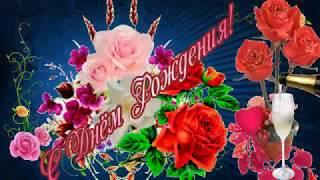 Милая Нежная С Днем Рождения тебя ПОЗДРАВЛЯЮ!