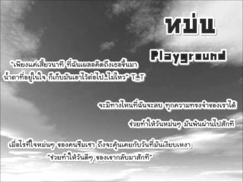 หม่น-Playground