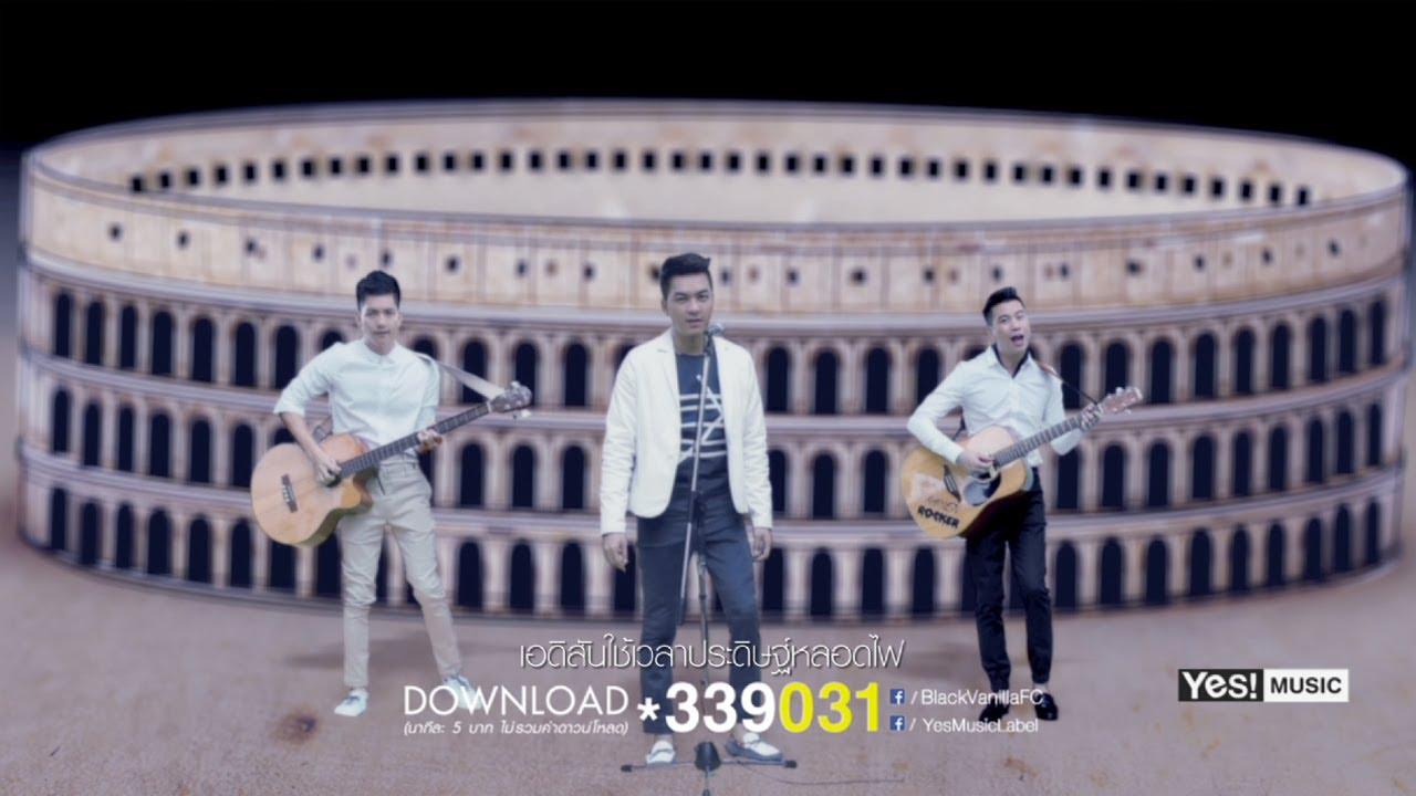 กรุงโรม (ROME) : White Vanilla [Official MV]