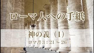 『ローマ人への手紙(14) ―神の義(1)―』