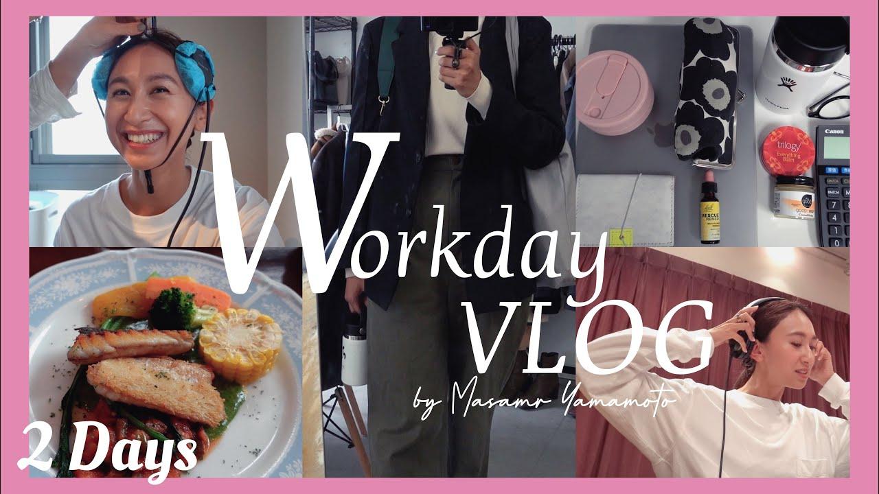 【VLOG】2日間のお仕事VLOG 会社の日、ラジオの日の裏側大公開!