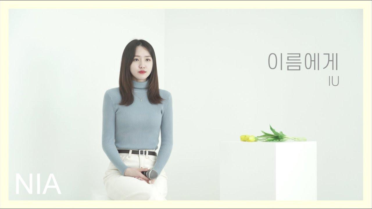 [ NIA/니아 ] 아이유(IU) - 이름에게 COVER