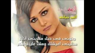 KARAOKE Waad Al Bahri Aghayer hayati كاريوكي وعد البحري أغير حياتي