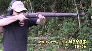 GUAM WORLD GUN ライフル編 Rifle Shooting