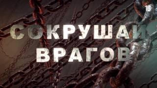 Лига Ангелов — новый трейлер на русском языке!
