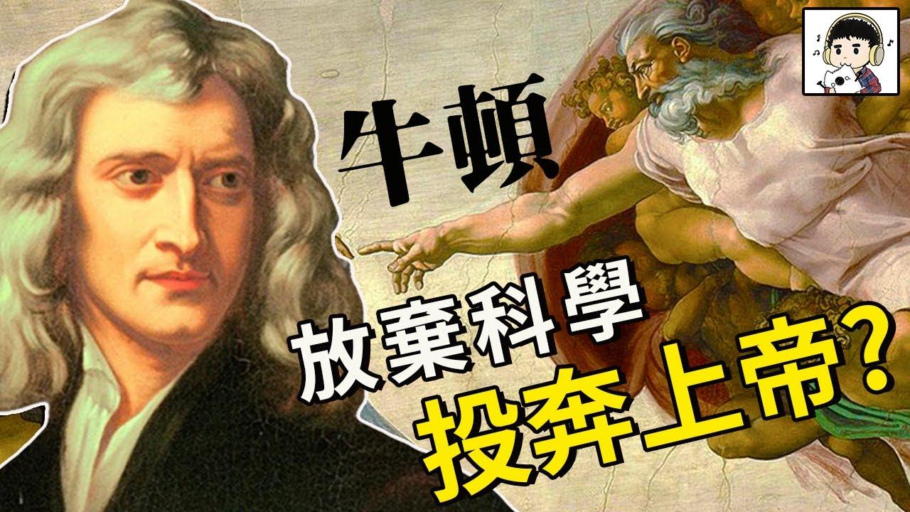 牛頓後半生癡迷神學?是上帝改變了他嗎?丨劉老濕