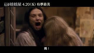 【厄夢娃娃屋】新銳恐怖大師最新官方預告片  4/20有夢最美