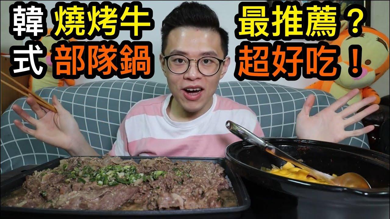 好市多開箱!韓式部隊鍋+燒烤牛肉+起司94好吃!大胃王挑戰!丨MUKBANG Big Eater Costco Challenge Big Food|大食い