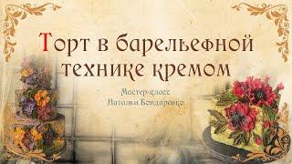 Розы из крема в барельефной технике от Бондаренко Натальи