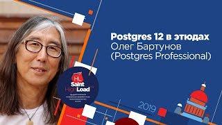 Postgres 12 в этюдах / Олег Бартунов (Postgres Professional)