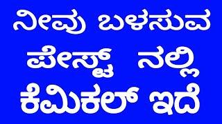 #modicare paste demo# ನೀವು ಬಳಸುವ   ಪೇಸ್ಟ್  ನಲ್ಲಿ ಕೆಮಿಕಲ್ ಇದೆ Modicare Paste  demo in Kannada