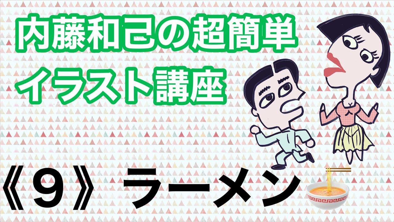 内藤和己の超簡単イラスト講座9ラーメン