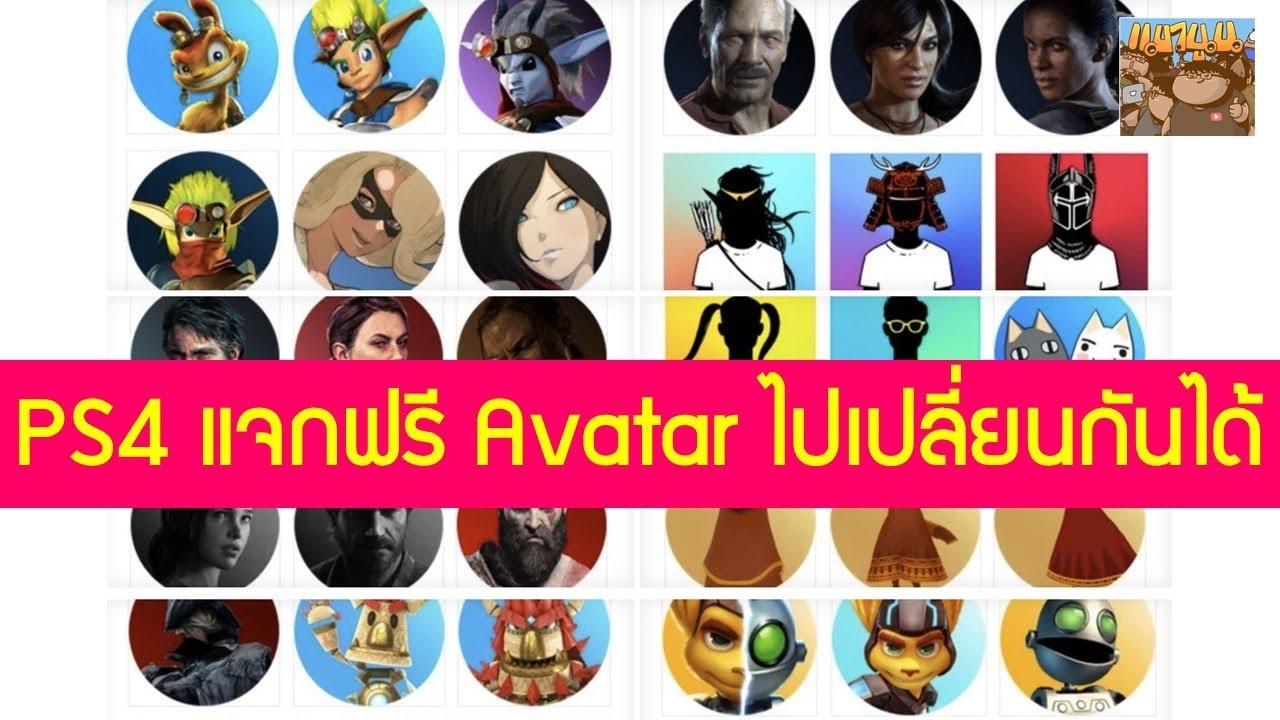 PS4 เพิ่มตัว Avatar ฟรีเยอะมาก ไปเปลี่ยนกันได้