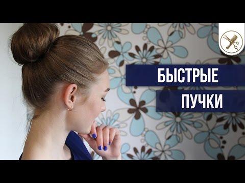 Пучки на Каждый День| Прически за 5 Минут для Тонких Волос