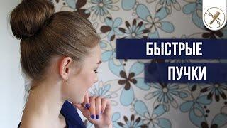 видео Прическа Пучок: как быстро сделать. Видео