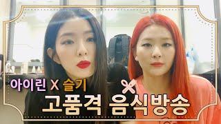 (뮤직뱅크 대기실 먹방)고품격 음식 방송 아이린  X 슬기