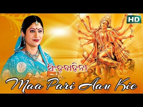 MAA PARI AAU KIE | Album-Singha Bahini |Namita Agrawal | Sarthak Music | Sidharth TV