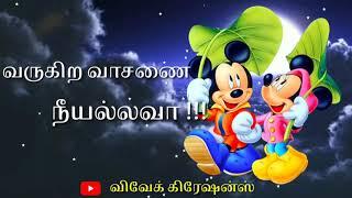 Kovilin ulle nulainthidum || whatsapp status || love song tamil || vivek creations