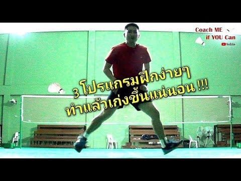 3 โปรแกรมง่ายๆ ที่จะทำให้ขาเร็วขึ้น  #Coachmeifyoucan #สอนแบดมินตัน #สอนแบดในยูทูบ #Badminton