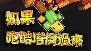 【Minecraft】當跑酷塔倒過來後....就會變成散步塔【散步也是有難度的】ft.阿神 悟訢 閃閃 媛媛 路