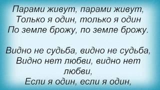 Слова песни Петлюра Не судьба