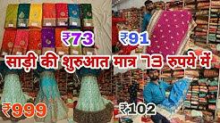 साड़ी की शुरुआत मात्र 73 रुपये में || SAREE WHOLESALE MARKET (KALYAN) MUMBAI || SURAT TEXTILE MARKET