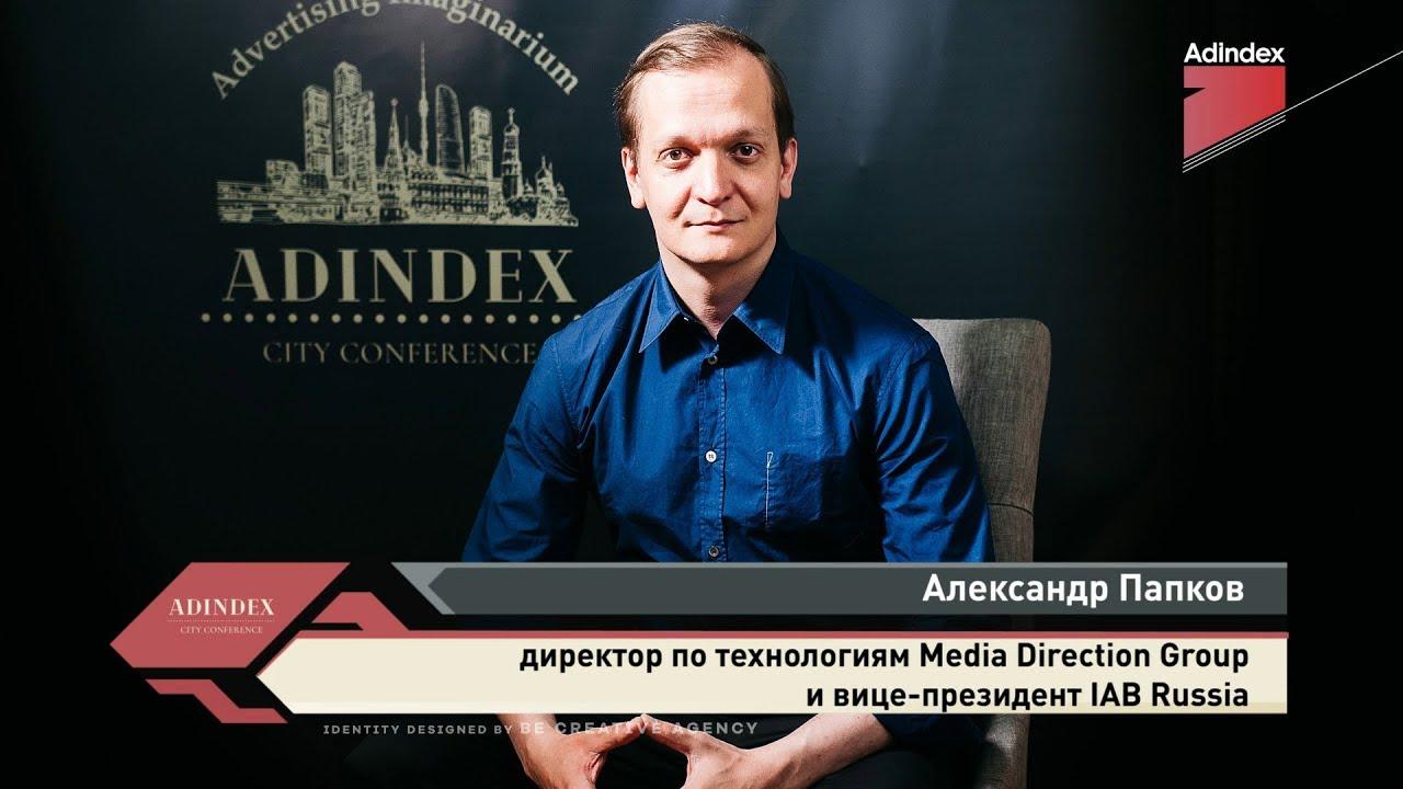 Изображение к Александр Папков, Media Direction Group: рынок становится зрелым, новые игроки будут на нем неизбежно появляться. Особенно ждем телеком-операторов