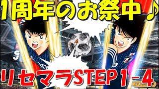 ワールドカップ 日本代表 限定キャラ!キャプテン翼 たたかえドリームチーム 始めるなら今!1周年記念イベントでお祭騒ぎ♪