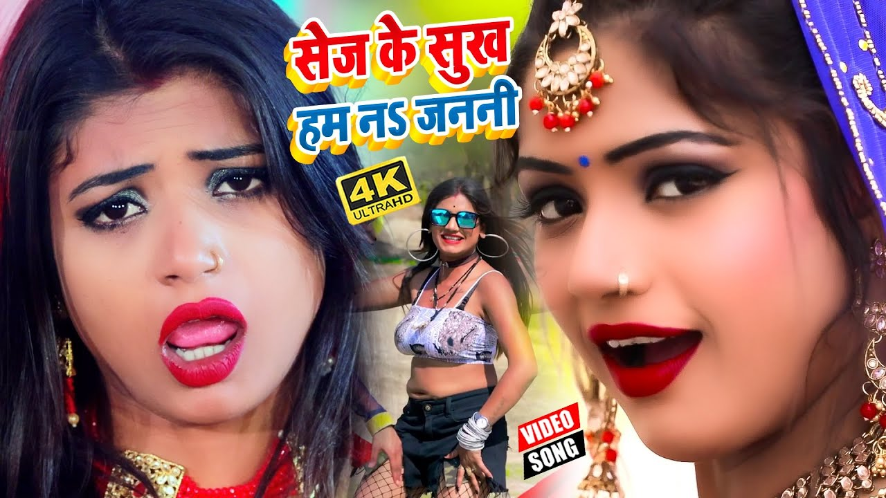 #Rani - का सुपर हिट #VIDEO_SONG    सेज के सुख हम नs जननी    Babua Birju Yadav    Sej Ke Sukh Ham Na
