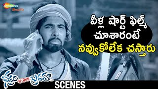 Charan Funny Comedy Short Film | Bhadram Be Careful Brotheru Latest Telugu Movie | Sampoornesh Babu