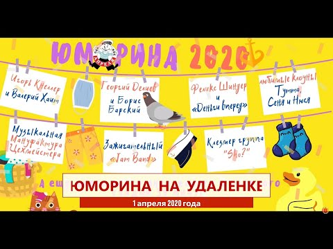 ЮМОРИНА НА УДАЛЕНКЕ 2020
