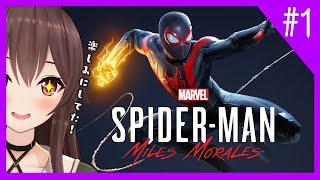 【Marvel's Spider-Man: Miles Morales】新作きちゃ!街を自由に飛び回るぞー!!🕷【PS4版/初見プレイ】八重沢なとり VTuber
