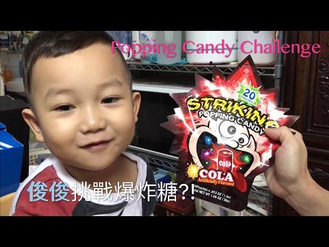 俊俊第一次食爆炸糖 挑戰可樂味跳跳糖初體驗  FIRST TRY STRIKING POPPING CANDY CHALLENGE