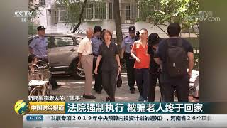 """[中国财经报道]斩断围猎老人的""""黑手"""" 法院强制执行 被骗老人终于回家  CCTV财经"""