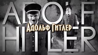 Дарт Вейдер vs Адольф Гитлер 2 серия . Рэп битва) ...