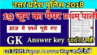 UP POLICE 19 JUNE IST SHIFT ANALYSIS | UP Police | UP Police Exam paper | GK | Hindi | Vivek sir