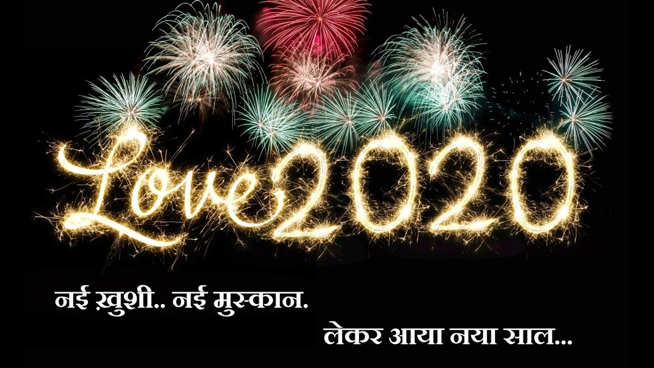 Welcome 2020 | Happy New Year Wishes 2020 In Advance ...