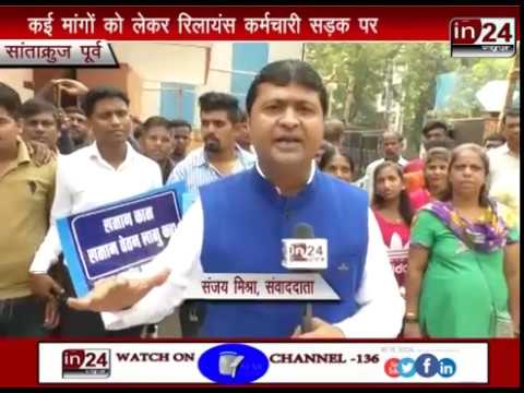 Reliance indifferent attitude towards the employees of infrastructure in24news