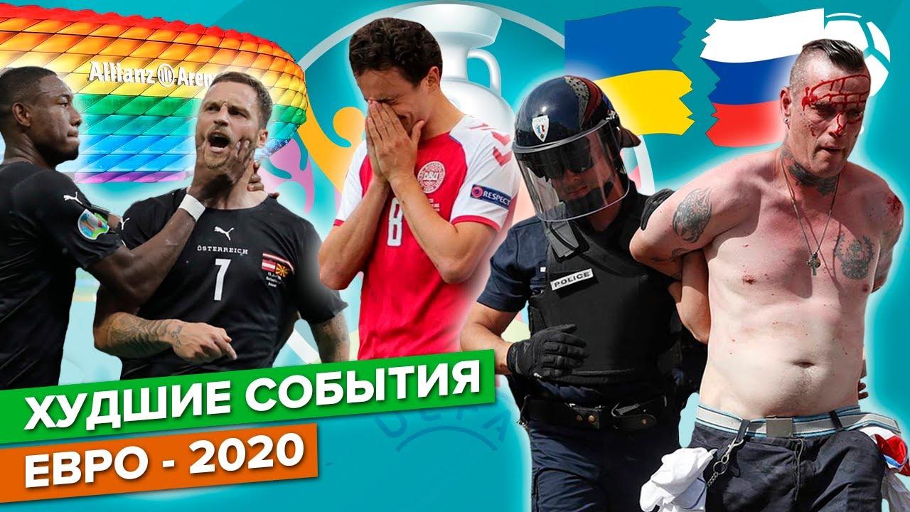 Худшие события Евро-2020